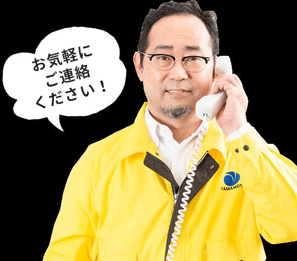 お気軽にご連絡ください!