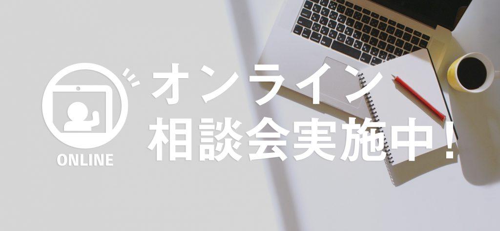オンライン相談会を開催中!